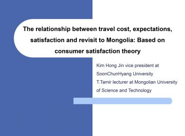 Т.Тамир The relationship between travel cost, expectations, satisfaction and revisit to Mongolia: Based on consumer satisfaction theory
